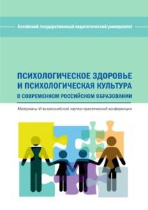 Психологическое здоровье и психологическая культура в современном российском образовании